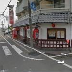 居抜き☆元居酒屋☆牧野駅☆約40坪