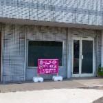 枚方市都丘町店舗、室内即使用可能。