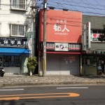 樟葉・居抜き物件・元寿司屋・店舗付き住宅・路面店
