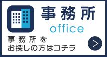 事務所、賃貸検索