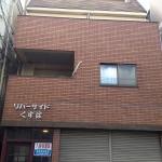 樟葉駅徒歩3分・事務所5.5坪・ベルフローラ