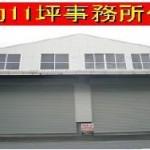 貸し倉庫・広々160坪・事務所付・前面道路12m