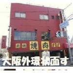 焼肉居抜き・駐車場4台可能・即営業可能!