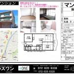 レジデンス松栄・駅近い・スーパー横
